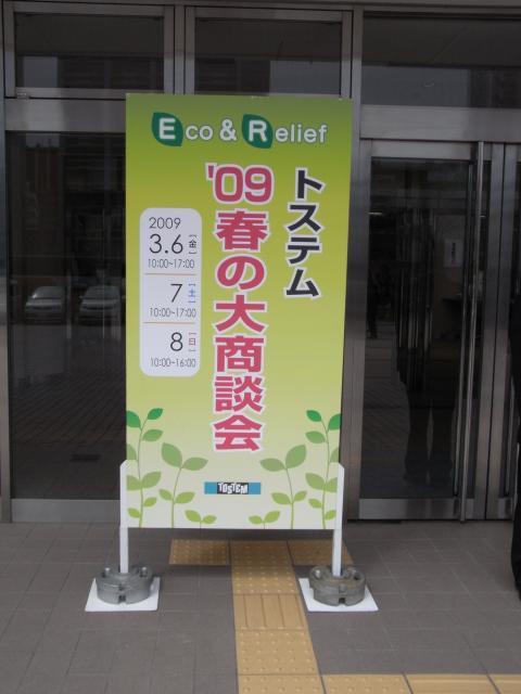 tostem_09-03-8-20.JPG