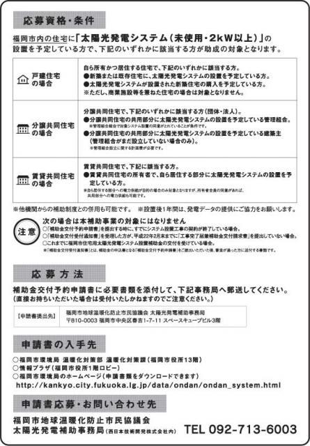 hukuokasi_panflet_2.jpg