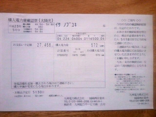 2011-05-09-220242.jpg