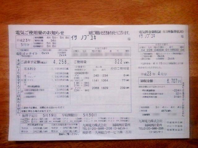 2011-05-09-220309.jpg