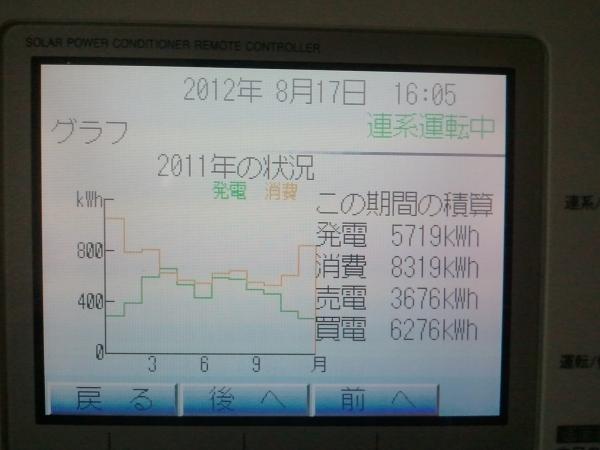 2012-08-17-155810.jpg