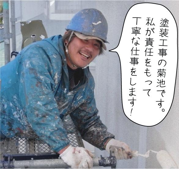 tosou_kikuchi